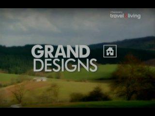 Истории дизайна grand designs
